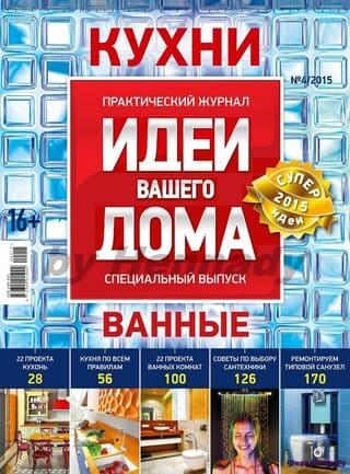 idei vashego doma speczvypusk №4 2015