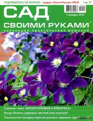 Сад своими руками № 1 2015
