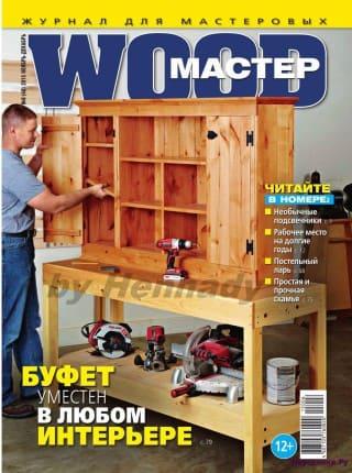 wood master №6 zima 2015