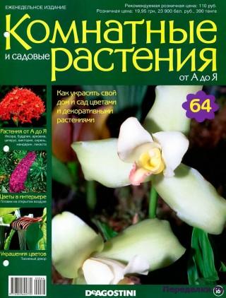 Комнатные и садовые растения от А до Я 64 15