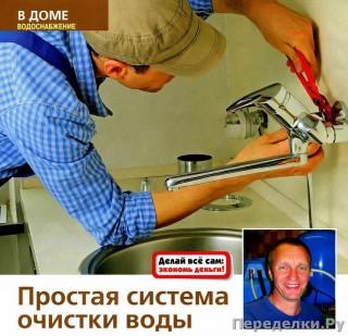 Простая система очистки воды