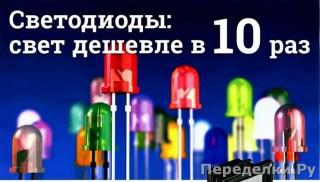 11 Светодиоды_cr