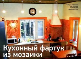 12 Кухонный фартук из мозаики