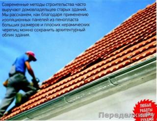 13 Меняем кровлю утепляем крышу_cr