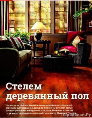 17 Стелем деревянный пол_cr