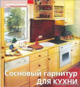 19 Сосновый гарнитур для кухни_cr