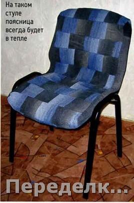 23 Чехол на офисный стул