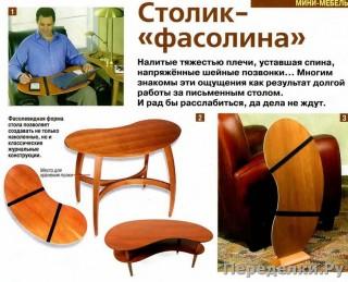 Столик фасолина
