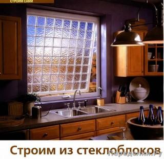 25 Строим из стеклоблоков_cr