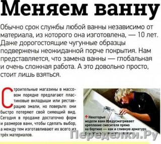 27 Меняем ванну_cr