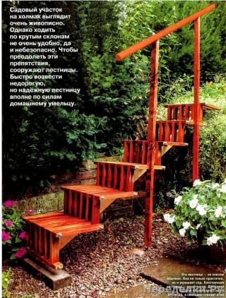 28 Бюджетный вариант садовой лестницы_cr