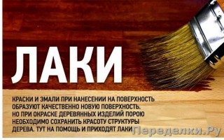 32 Лаки_cr