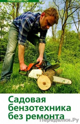 33 Садовая бензотехника без ремонта_cr
