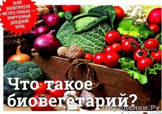 36 Что такое биовегетарий_cr