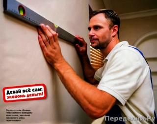 4 Обшивка стен и потолков гипсокортоном_cr