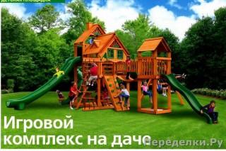 41 Игровой комплекс на даче_cr