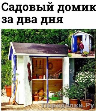 44 Садовый домик за два дня_cr