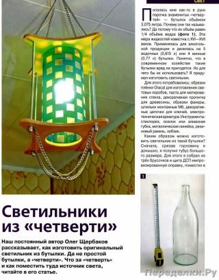 50 Светильники из четверти_cr