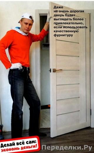 9 Навешиваем внутреннюю дверь_cr