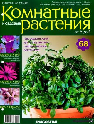 Комнатные и садовые растения от А до Я 2015 68