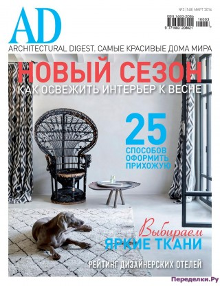 AD Architectural Diges 3 2016