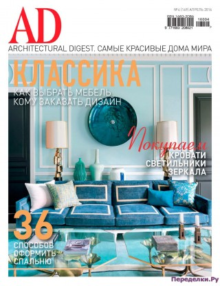 AD Architectural Digest 4 2016