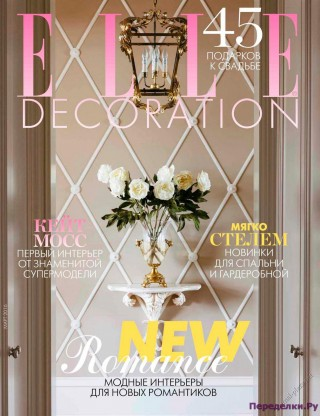 Журнал Elle Decoration 3 2016
