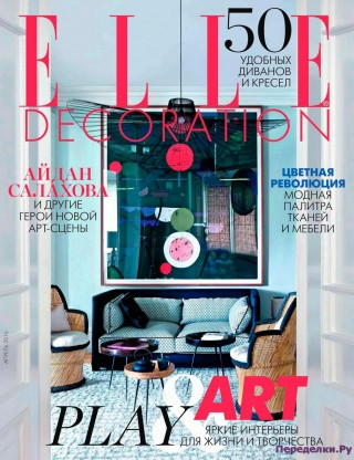 Журнал Elle Decoration 4 2016