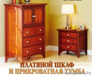 13 шкаф для платья и прикроватная тумба