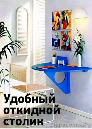 18 Удобный откидной столик