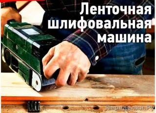 19 Ленточная шлифовальная машина