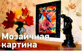 26 Мозаичная картина