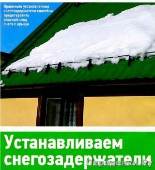 32 Устанавливаем снегозадержатели