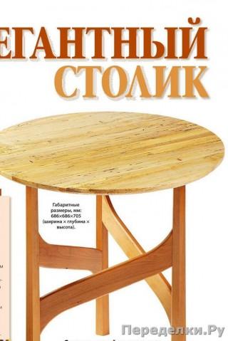 7 Элегантный столик