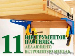 84 Инструменты плотника для встроенной мебели
