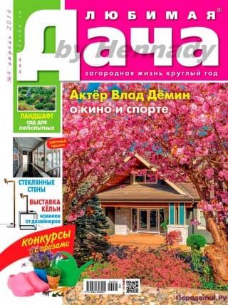 Журнал Любимая дача 4 2016