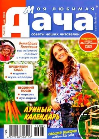 Журнал Моя любимая дача 5 2016