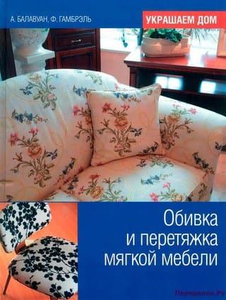 Фото Обивка и перетяжка мягкой мебели