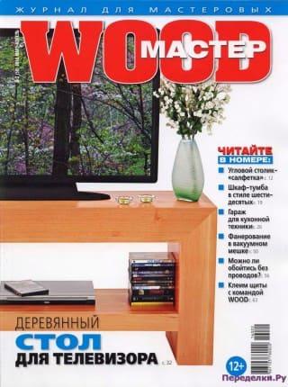 wood master 2 2016