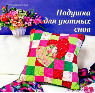 Подушка для уютных снов