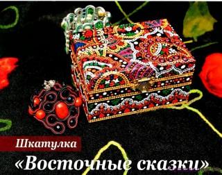Шкатулка Восточные сказки