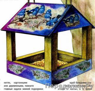 58 Птичий стол