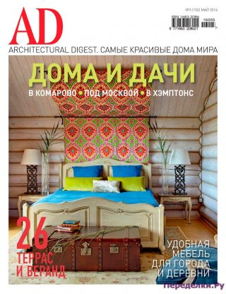 AD Architectural Digest 5 2016