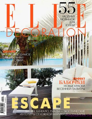 Журнал Elle Decoration 5 2016