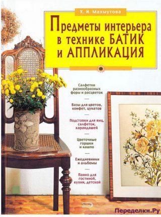 Predmetyi-interera-v-tehnike-batik-i-applikatsiya-320x432
