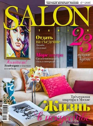 salon interior 6 2016