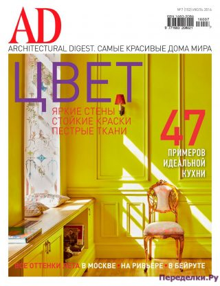 AD Architectural Digest 7 2016