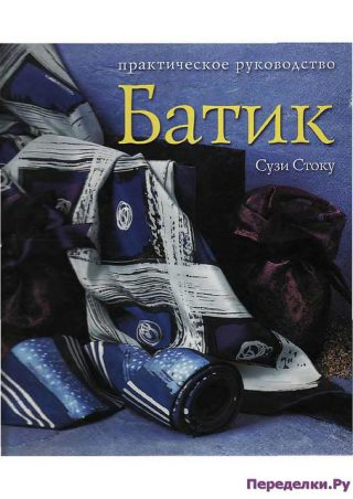Батик - практическое руководство