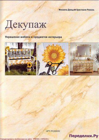 Декупаж - украшение мебели и предметов интерьера