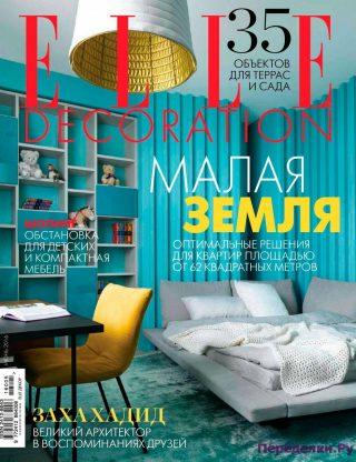 Журнал Elle Decoration 6 2016